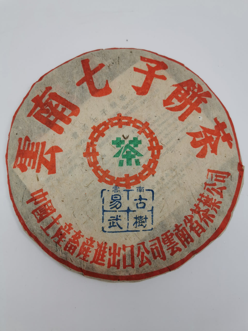 Yiwu ( 2003 )17 Year Old Raw Puer Tea