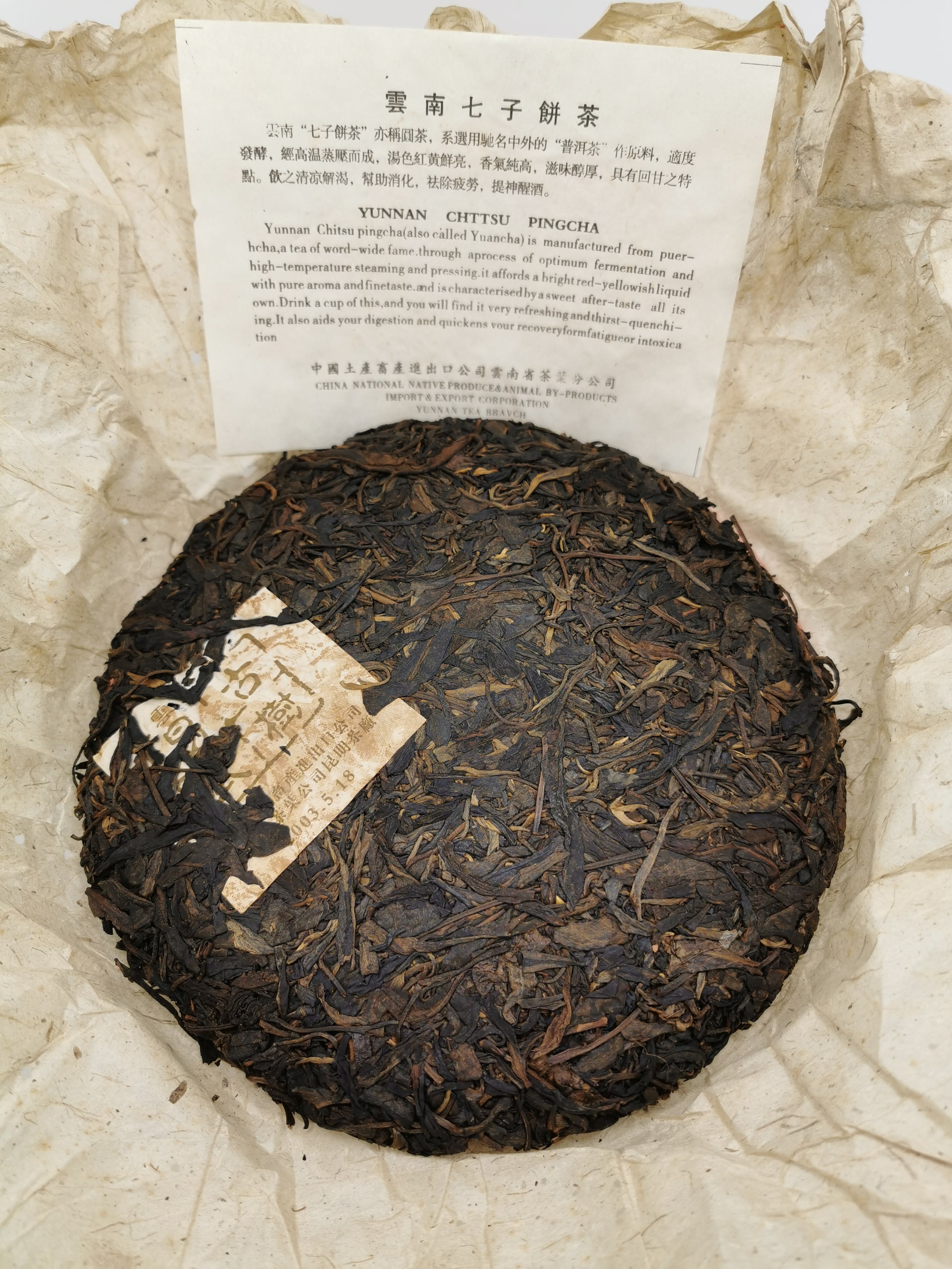 Yiwu ( 2003 )18 Year Old Raw Puer Tea