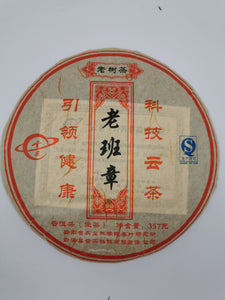 Lao Ban Zhang 700-800 Year Old Tree Spring Pick Raw Puer 2009 Harvest