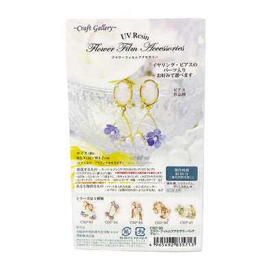 PURPLE FLOWER EARRING RESIN CRAFT KIT (WITH FILM)