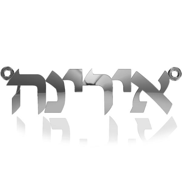 Hebrew Name Personalized Necklace Custom - Thenetjeweler by Importex