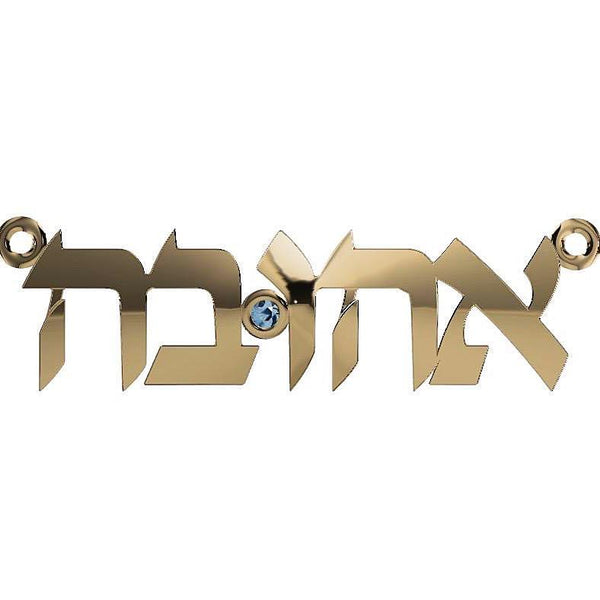 Hebrew Script Personalized Necklace Ahava (Love) with Diamond 14K Yellow Gold - Thenetjeweler