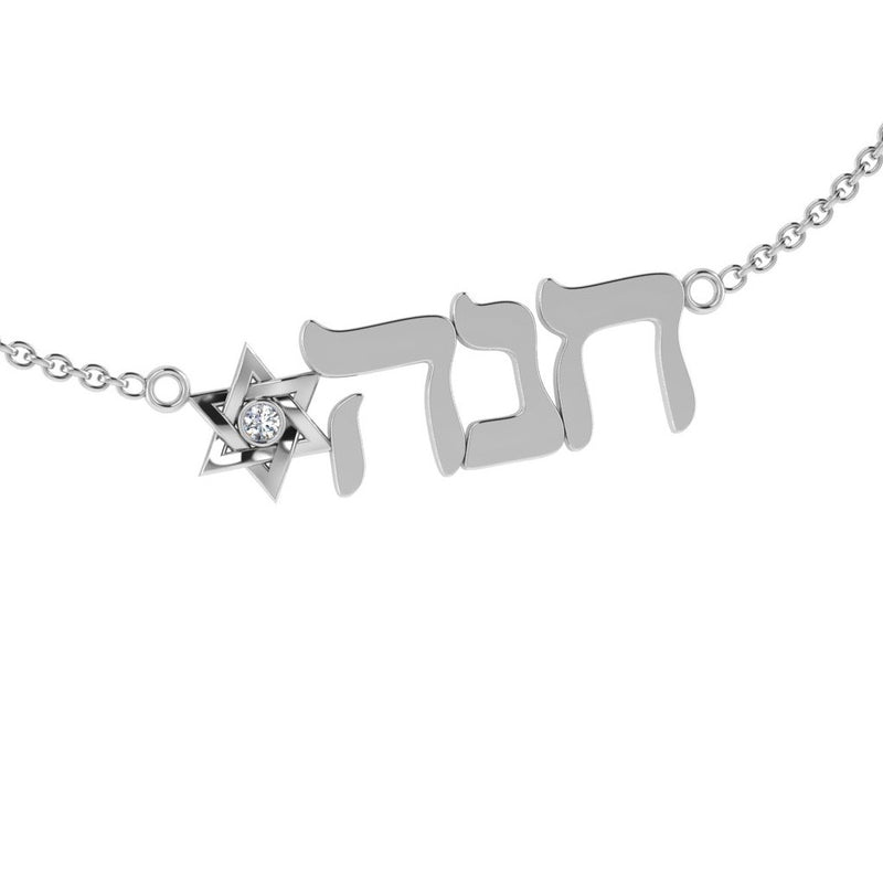 'Hanna' Personalized Name with a Star of David Necklace - Thenetjeweler