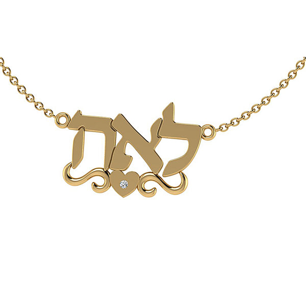 Personalized Hebrew Name Necklace with Heart