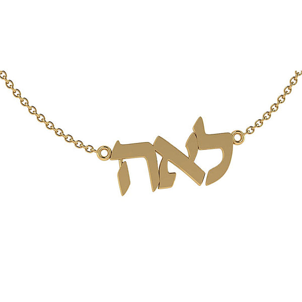 Personalized Hebrew Name Necklace - Thenetjeweler