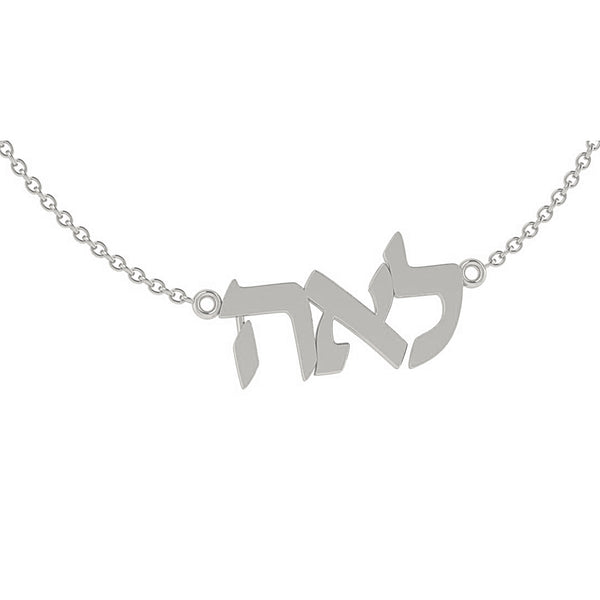 Personalized Hebrew Name Necklace