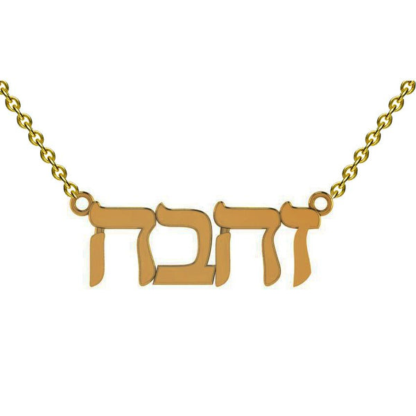 Hebrew Script Name Pendant Necklace Yellow Gold - Thenetjeweler by Importex