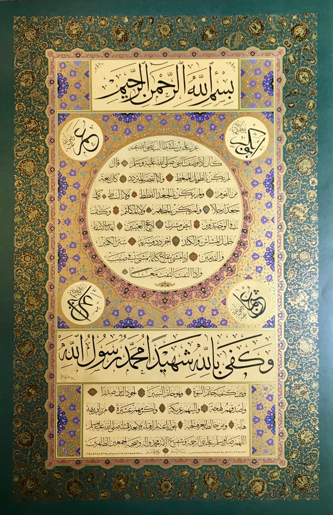 The Hilyah Sharif in Islamic Calligraphy