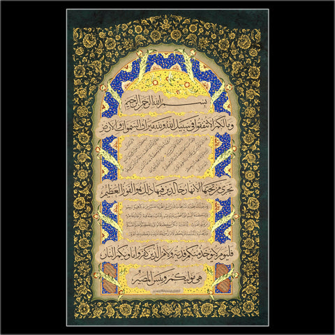 Islamic Lithographs sold at inlay box sold at www.RumisGarden.co.uk