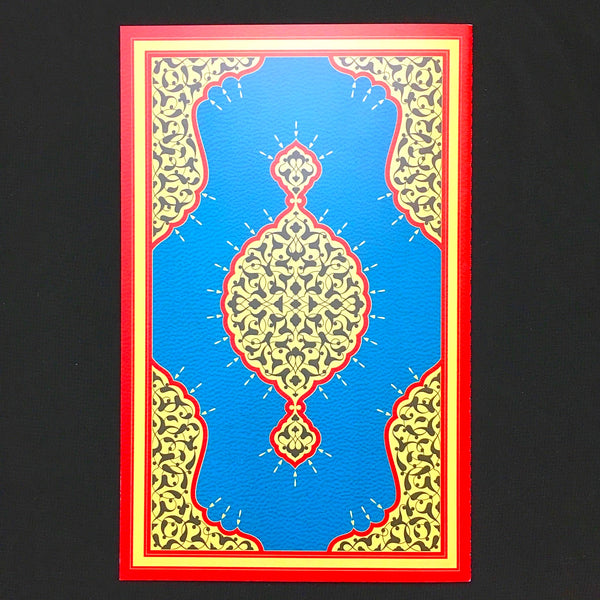 Surat Ya Sin by Mehmet Ozcay for sale
