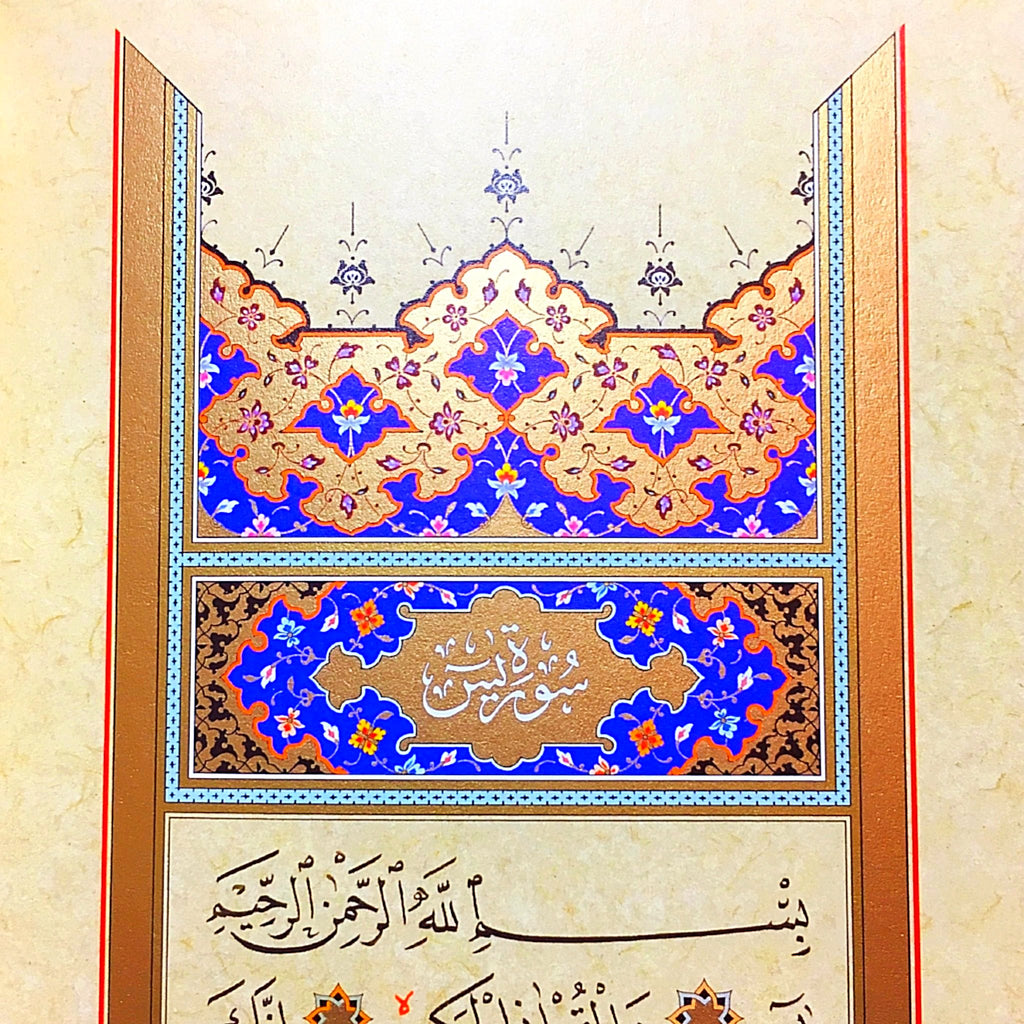 Limited Edition Surah Yassin sold at www.RumisGarden.co.uk