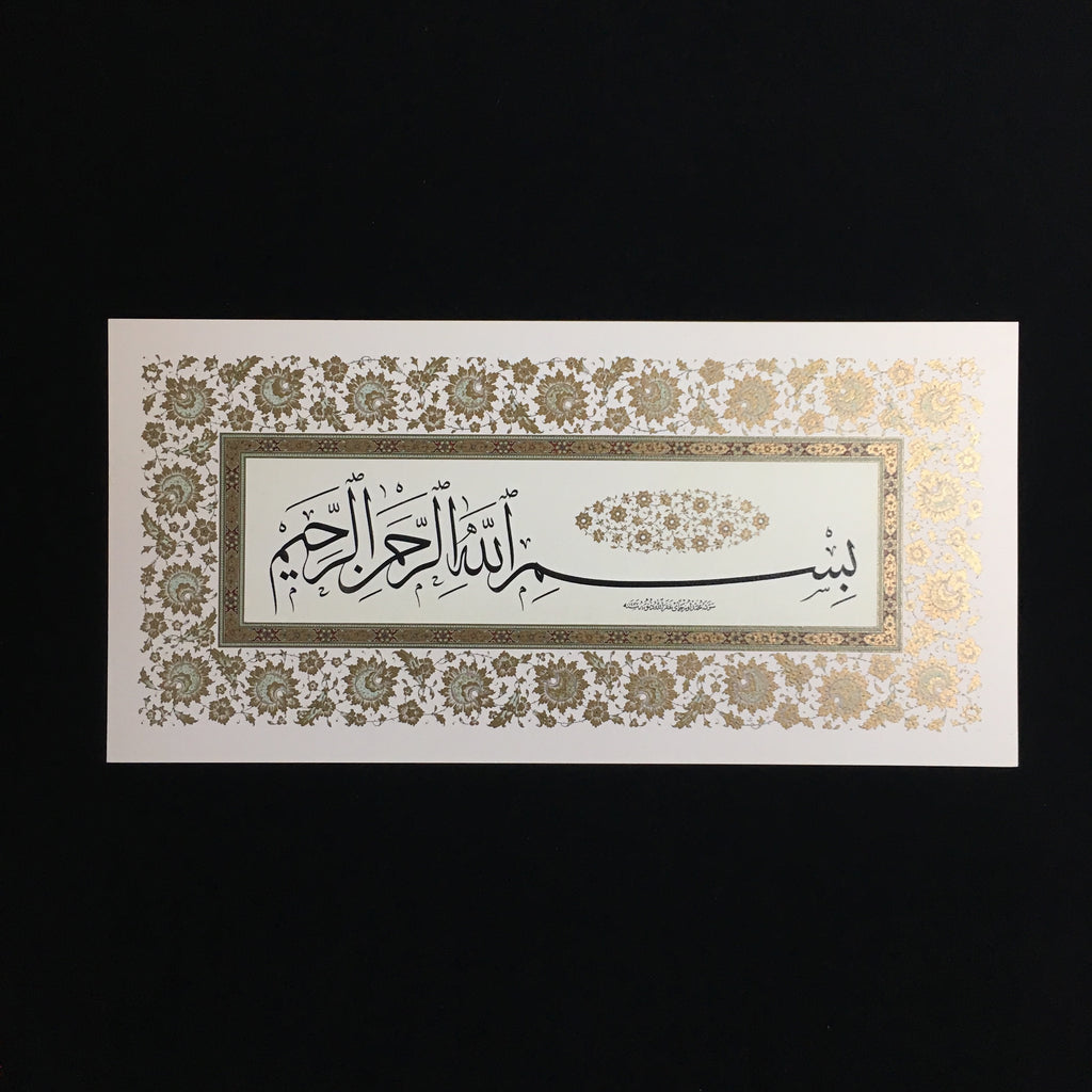 Bismillah Lithograph sold at www.RumisGarden.co.uk