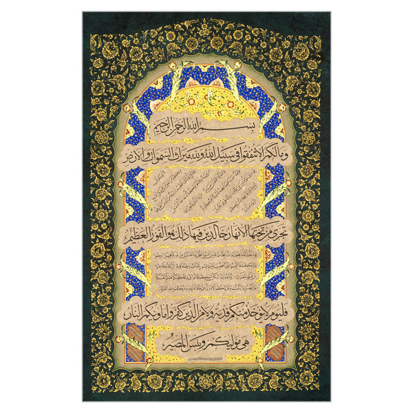Limited Edition Islamic Lithograph: Surah al Hadeed from Turkey by Ayten Tiryaki
