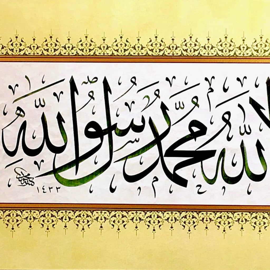 ithograph: la ilaha illa Allah from Turkey by Mehmet Ozcay