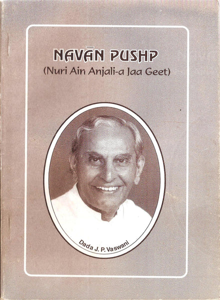 Navan Pushp  - Bhajans In English