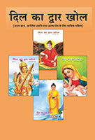 DVD / Hindi / Lectures / Dil Ka Dwar Khol (Vol.1-10)