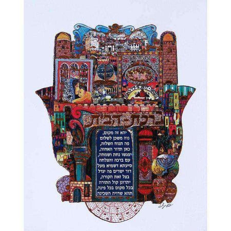 "Amram Ebgi ""Blessing of the House "" Lithograph-Israel-Cart"