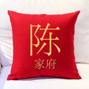 Cushion - Chinese Surname Family Cushion - 1