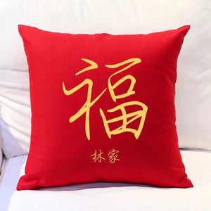 Cushion - 福 Family Cushion