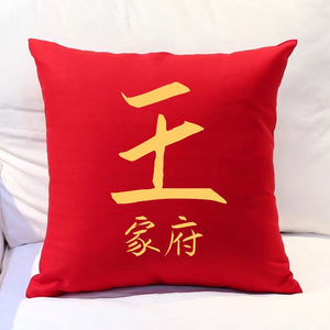 Cushion - Chinese Surname Family Cushion - 2