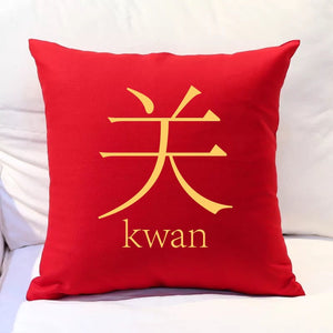Cushion - Chinese Surname Family Cushion - 3