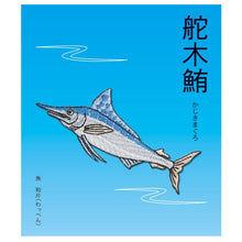 Embroidery patch ''Marlin''