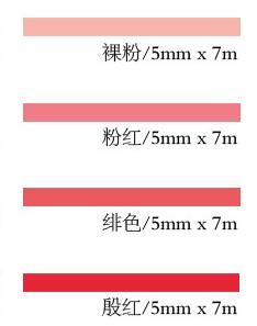 4 PCs Solid Color Washi Tape