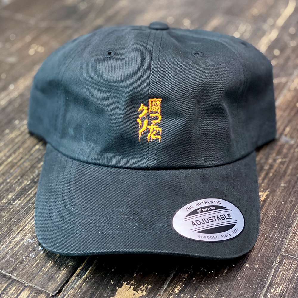 クソ腐った / RUCKING FOTTEN (Orange Kanji Hat)