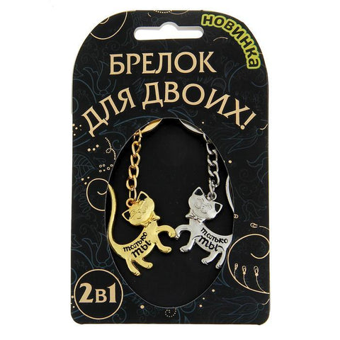 Keyring - Purrfect Pair Keyring Set
