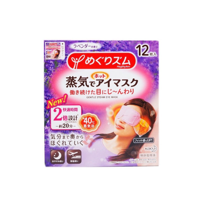 Megrhythm Hot Steam Eyemask (Lavender)