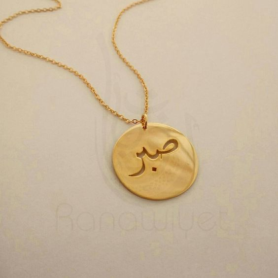 Urdu Engrave Name - Necklace