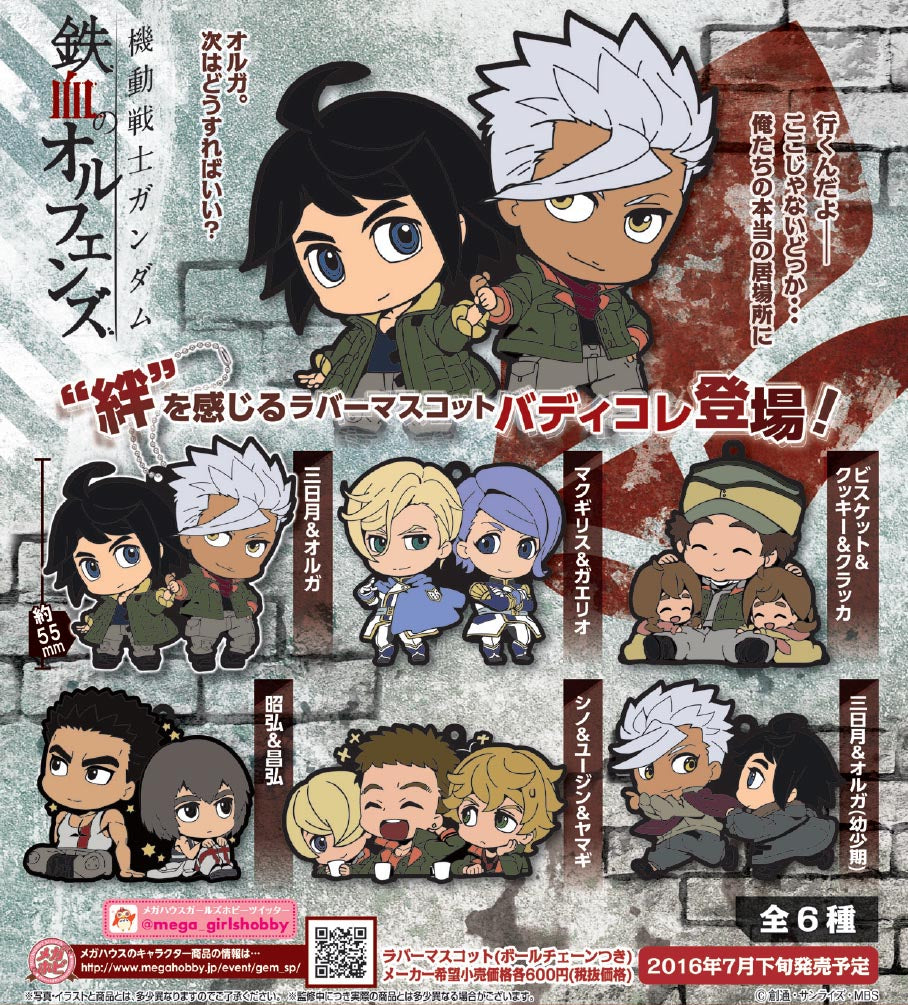Megahouse Gundam Iron-Blooded Orphans Rubber Mascots Buddy Collection Set of 6