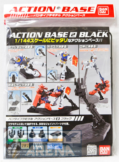 Gundam Action Base 2 Black Stand Model Kit