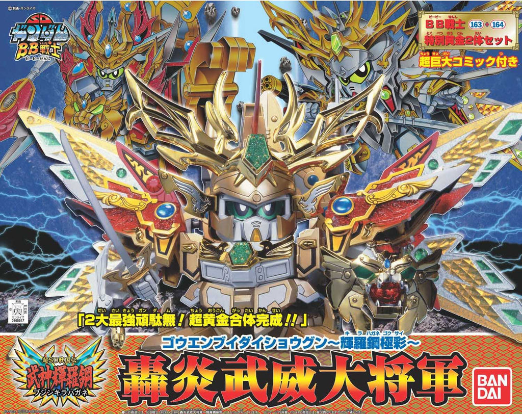 Gundam SD BB #163+164 Gouenbui Daishogun Kirahagane Gokusai Model Kit
