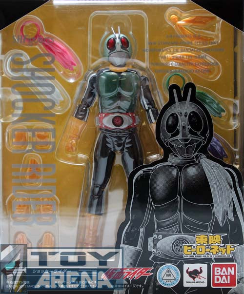 S.H. Figuarts Shocker Rider Masked Kamen Rider The Next Exclusive Action Figure