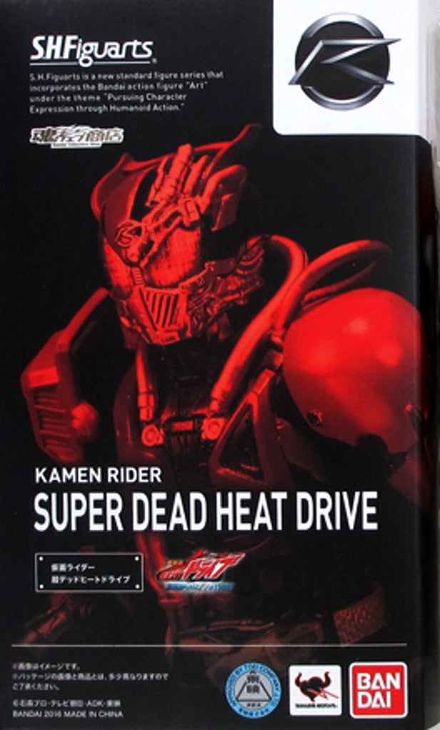 S.H. Figuarts Masked Kamen Rider Super Dead Heat Drive Exclusive Action Figure