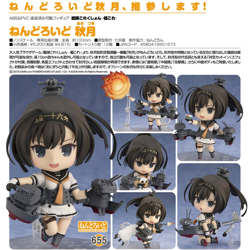 Nendoroid #655 Akizuki Kantai Collection -KanColle-