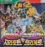 Transformers Beast Wars Neo DX-01 Longrack vs. Guiledart