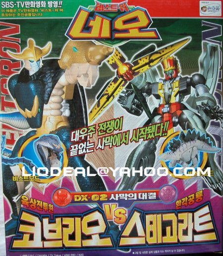 Transformers Beast Wars Neo DX-02 Cohrada Vs. Saberback