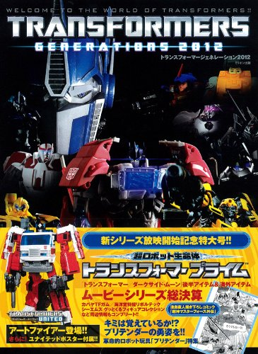Transformers Generations 2012 Japanese JP Oversized - Book