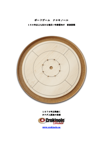 Boards, Accessories, and more! Japanese Crokinole Rules (ボードゲームクロキノール)
