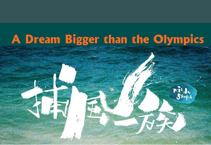 A Dream Bigger than the Olympics | Hiwindlover