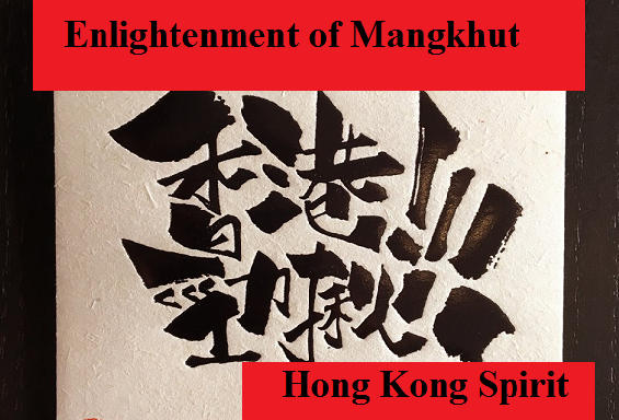 Enlightenment of Mangkhut | Hong Kong Spirit