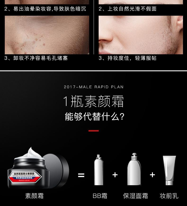 Men's Frost Foundation Make-up Cream