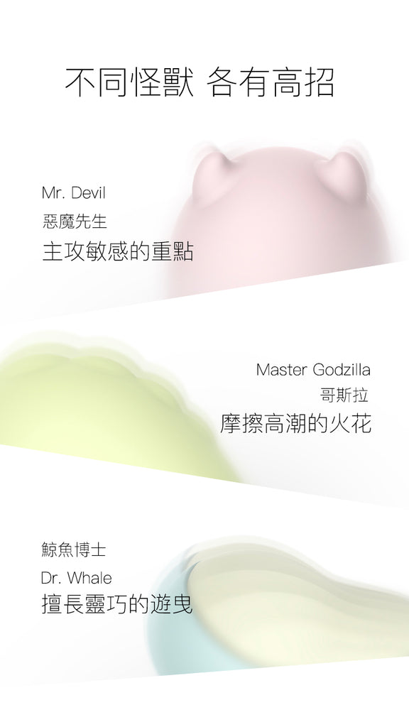 Monster Pub 小怪獸 手機遙控 App 控制 震蛋 鯨魚博士 Smartphone App Remote-controlled Love Egg Doctor Whale