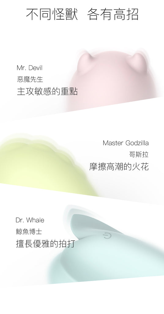 Monster Pub 2 小怪獸 第二代 青春版 手機遙控 App 控制 震蛋 鯨魚博士 Smartphone App Remote-controlled Love Egg Doctor Whale