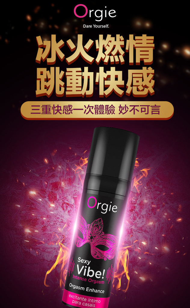 Orgie Sexy Vibe! Intense Orgasm Arousal Stimulating Intimate Gel 涼感 暖感 麻酥 刺激 私處 高潮 精華
