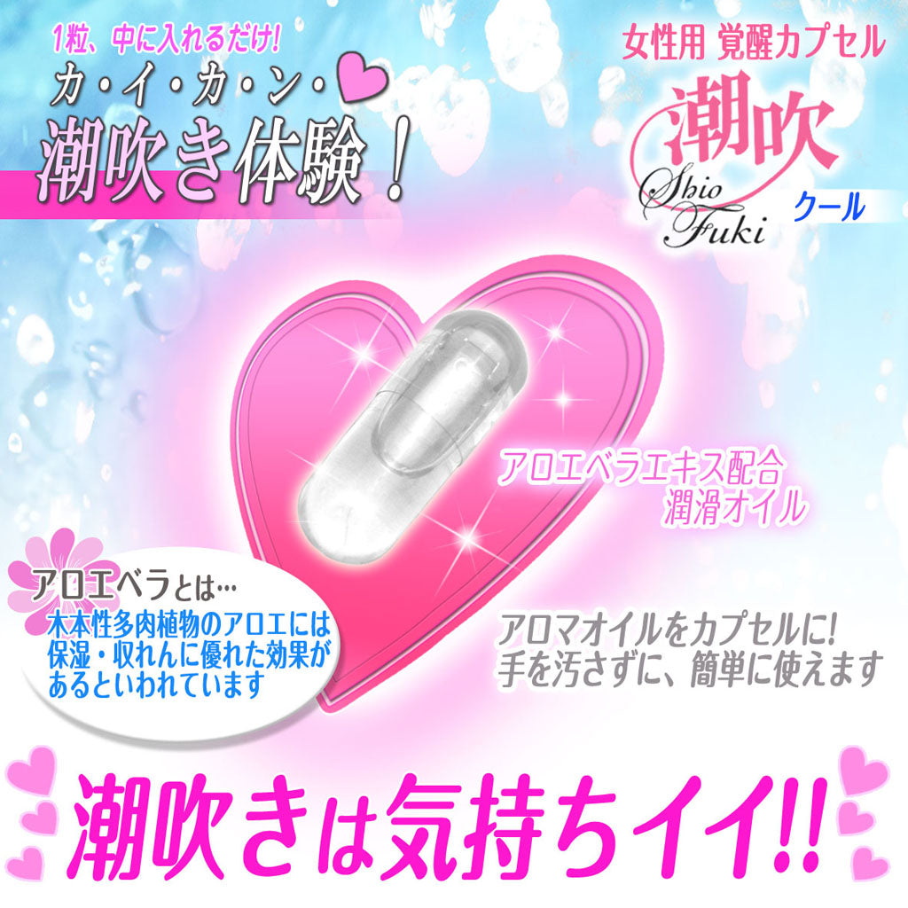 SSI Japan Shiofuki 潮吹 高潮 覺醒 潤滑液 潤滑油 膠囊 涼感 Oil-based Arousing Internal Lubricant Capsules Cooling