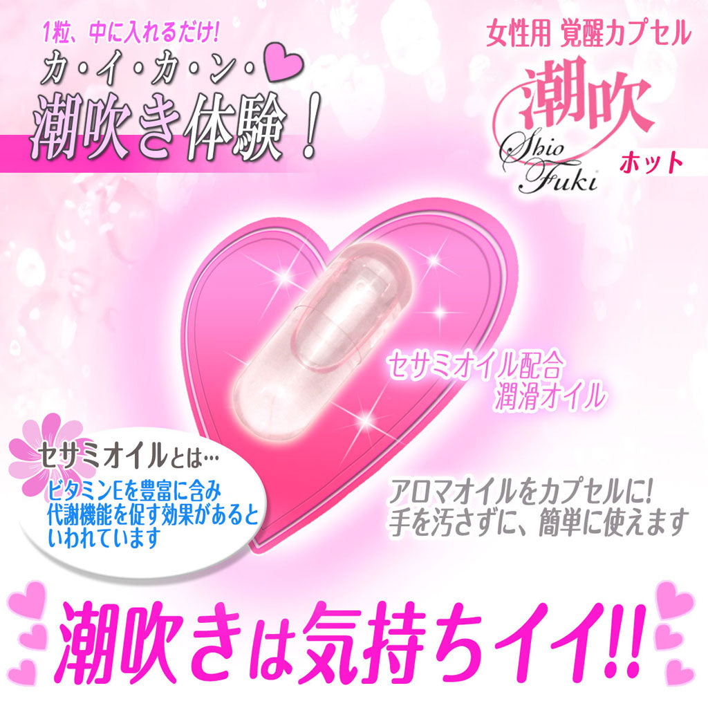 SSI Japan Shiofuki 潮吹 高潮 覺醒 潤滑液 潤滑油 膠囊 熱感 Oil-based Arousing Internal Lubricant Capsules Warming
