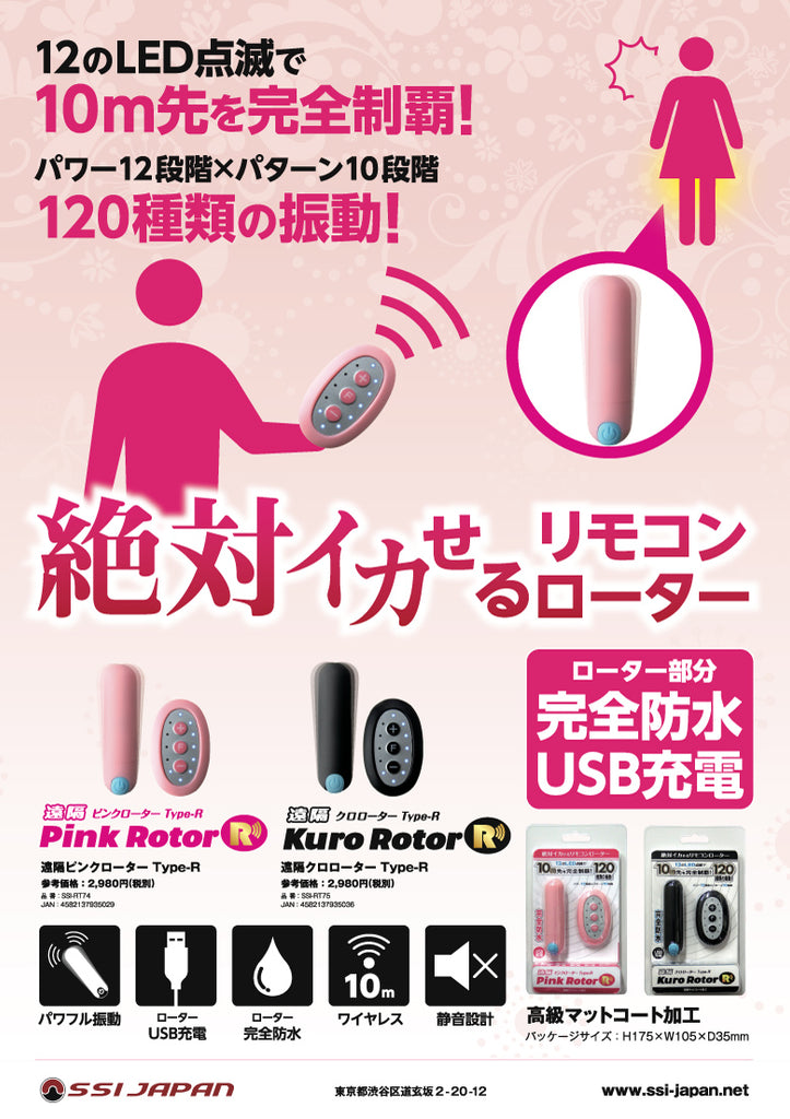 SSI Japan Remote Pink Rotor Type-R 無線 遙控 震蛋 粉紅色